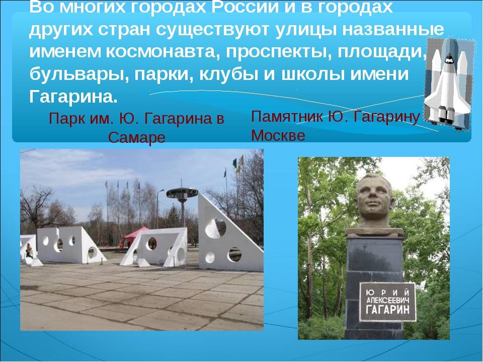 Во многих городах России и в городах других стран существуют улицы названные...