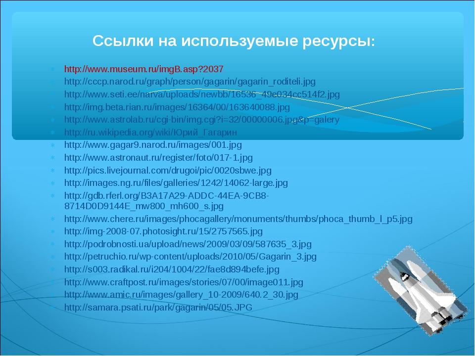 http://www.museum.ru/imgB.asp?2037 http://cccp.narod.ru/graph/person/gagarin...
