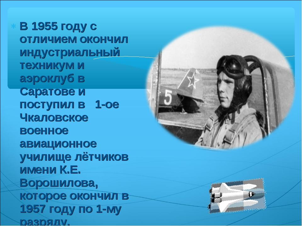 В 1955 году с отличием окончил индустриальный техникум и аэроклуб в Саратове...