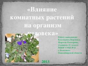 «Влияние комнатных растений на организм человека» Работу выполнили: Кукушкина