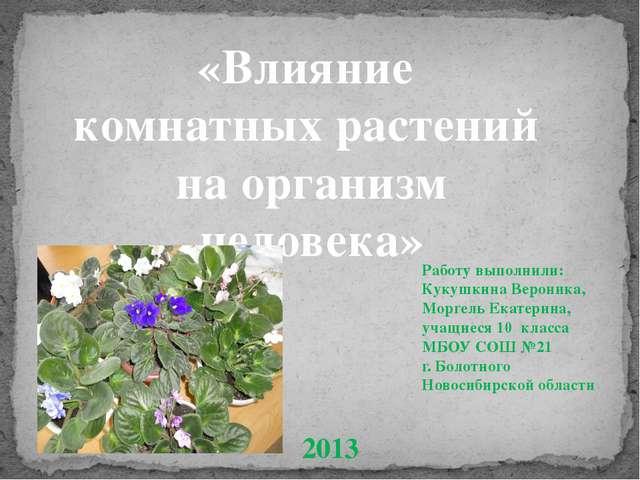 «Влияние комнатных растений на организм человека» Работу выполнили: Кукушкина...