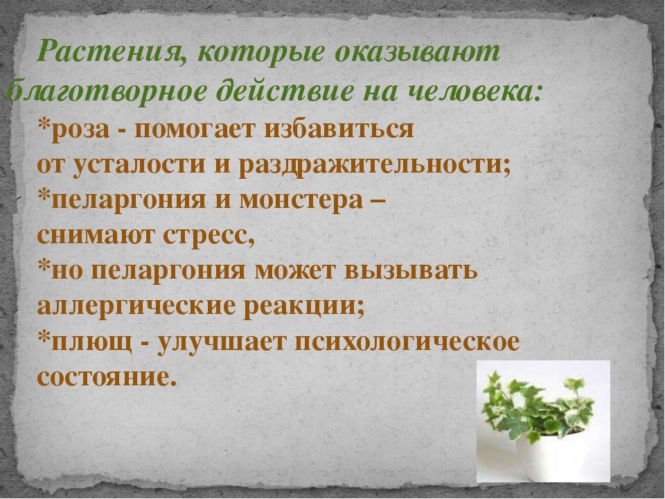 Растения, которые оказывают благотворное действие на человека: *роза - помога...