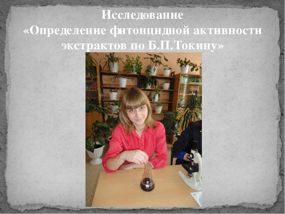 Исследование «Определение фитонцидной активности экстрактов по Б.П.Токину»