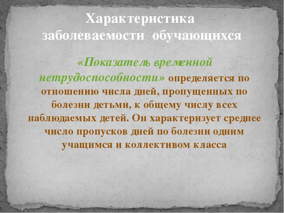 Характеристика заболеваемости обучающихся «Показатель временной нетрудоспособ...
