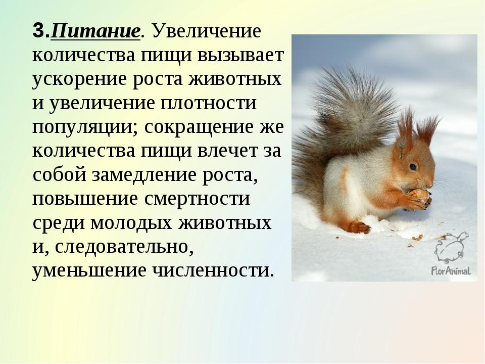 3.Питание. Увеличение количества пищи вызывает ускорение роста животных и ув...