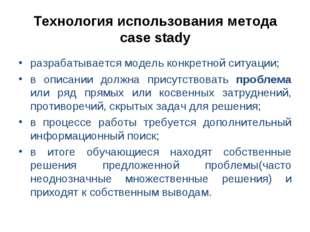 Технология использования метода case stady разрабатывается модель конкретной