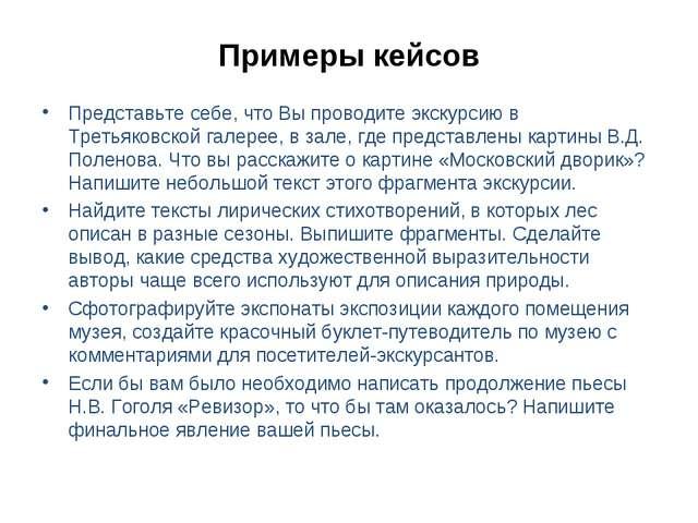 Примеры кейсов Представьте себе, что Вы проводите экскурсию в Третьяковской г...