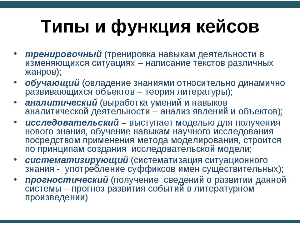 Типы и функция кейсов тренировочный (тренировка навыкам деятельности в изменя...
