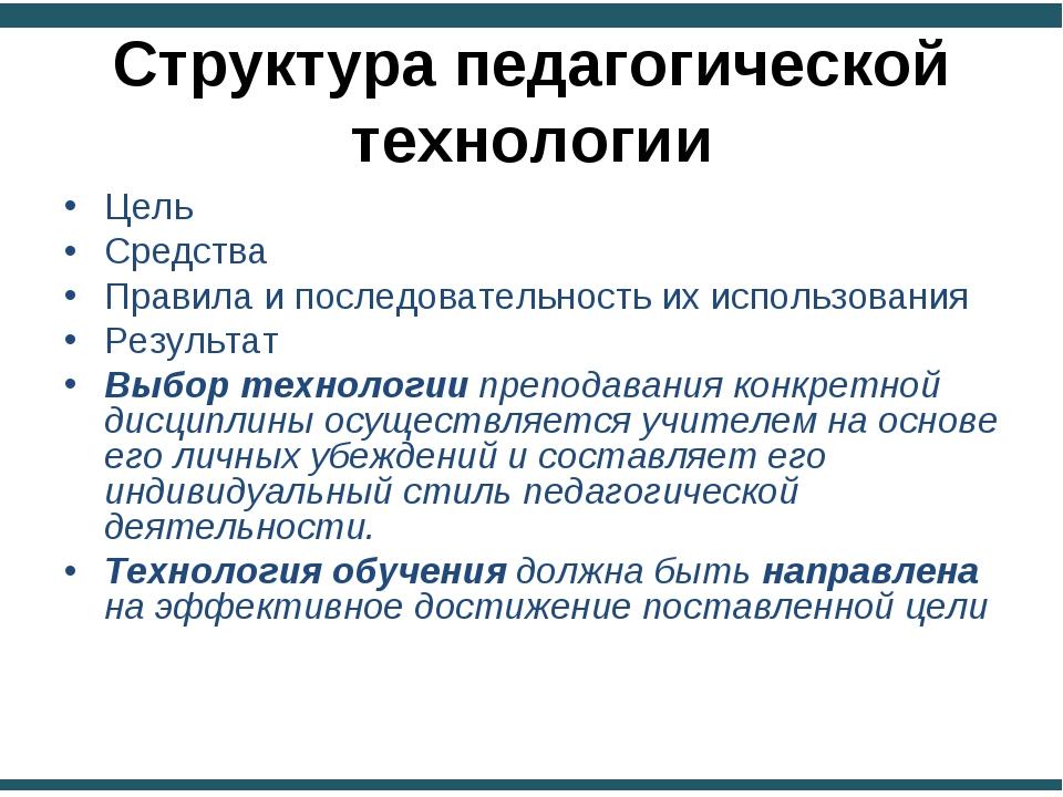 Структура педагогической технологии Цель Средства Правила и последовательност...