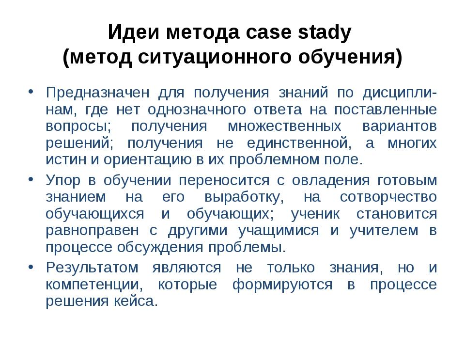 Идеи метода case stady (метод ситуационного обучения) Предназначен для получе...