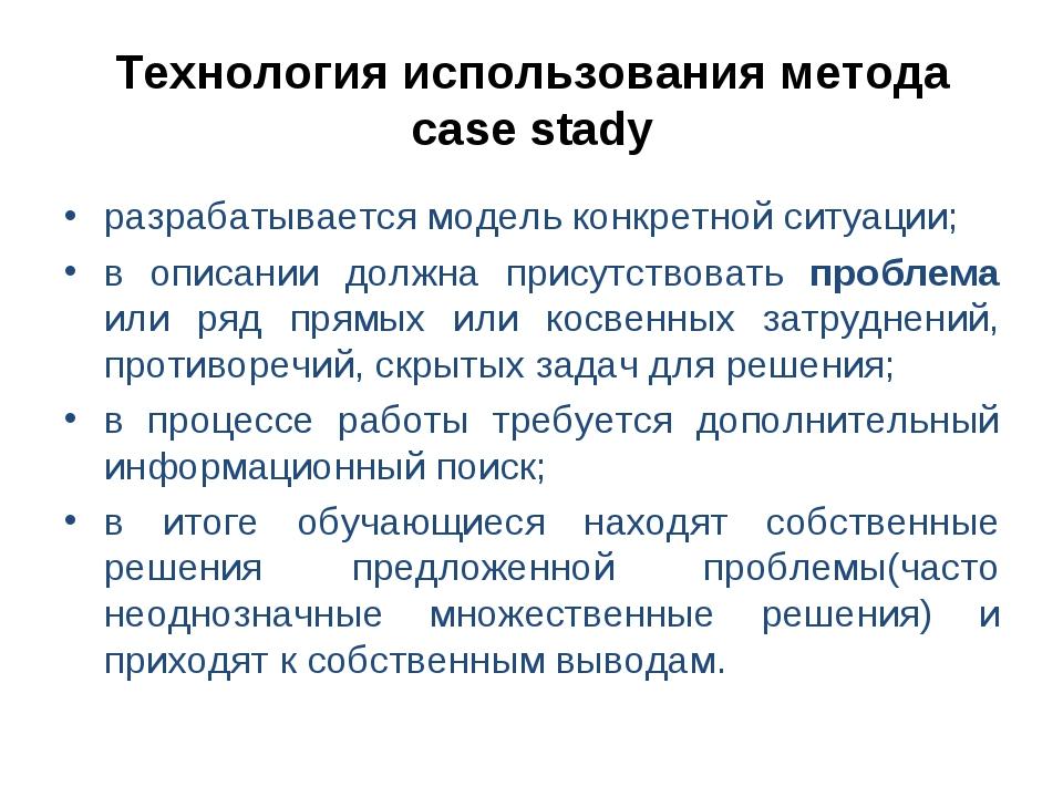 Технология использования метода case stady разрабатывается модель конкретной...