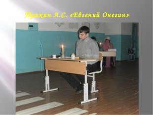Пушкин А.С. «Евгений Онегин»