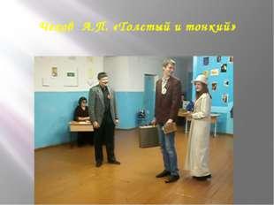 Чехов А.П. «Толстый и тонкий»