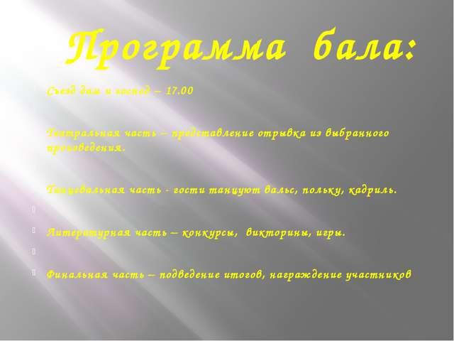 Программа бала: Съезд дам и господ – 17.00  Театральная часть – представлен...