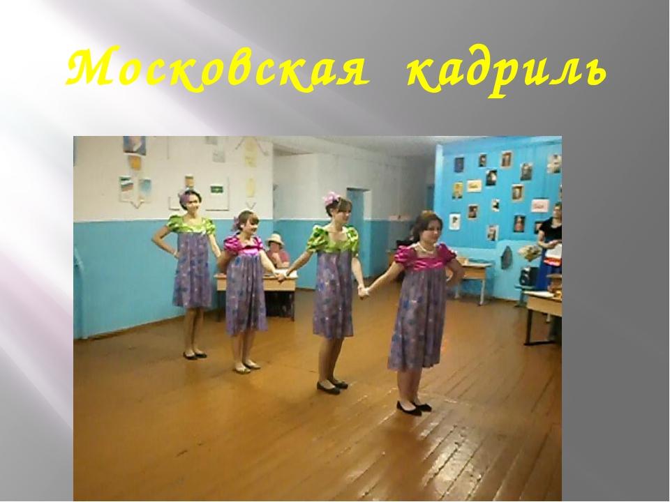 Московская кадриль
