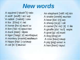 New words . . A squirrel ['skwirǝl] тиін A wolf  [wulf] қасқыр A rabbit  ['ræ