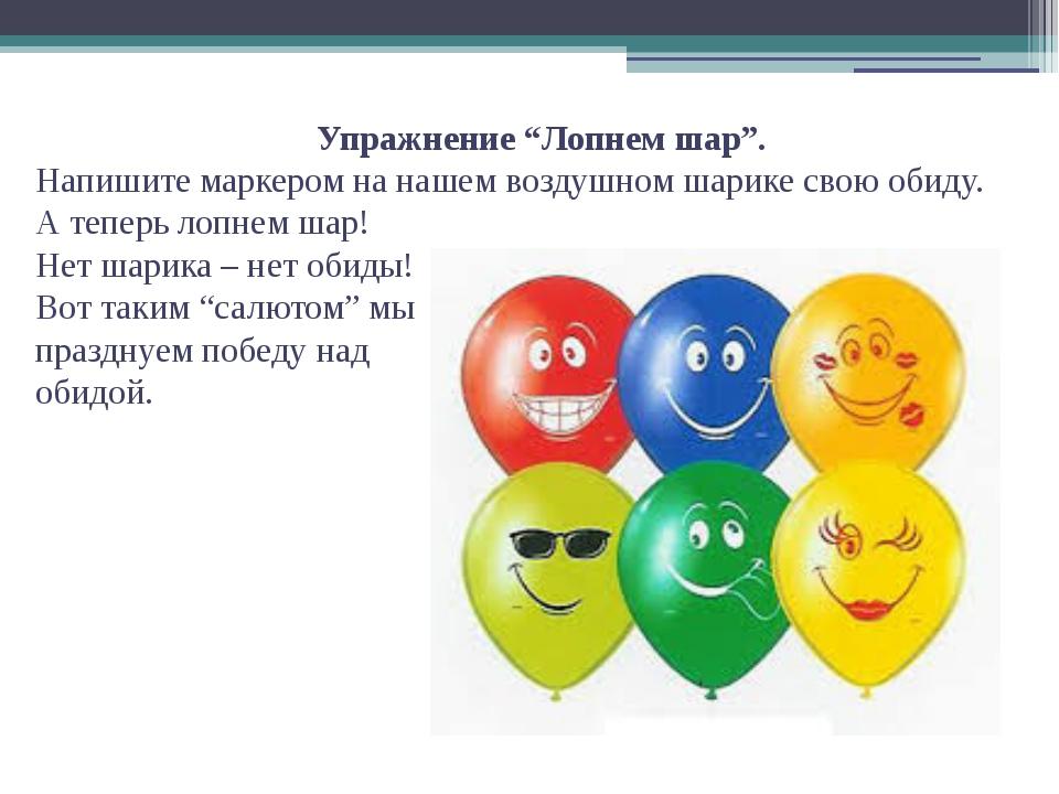 """Упражнение """"Лопнем шар"""". Напишите маркером на нашем воздушном шарике свою оби..."""