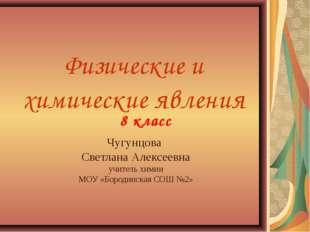 Физические и химические явления Чугунцова Светлана Алексеевна учитель химии М