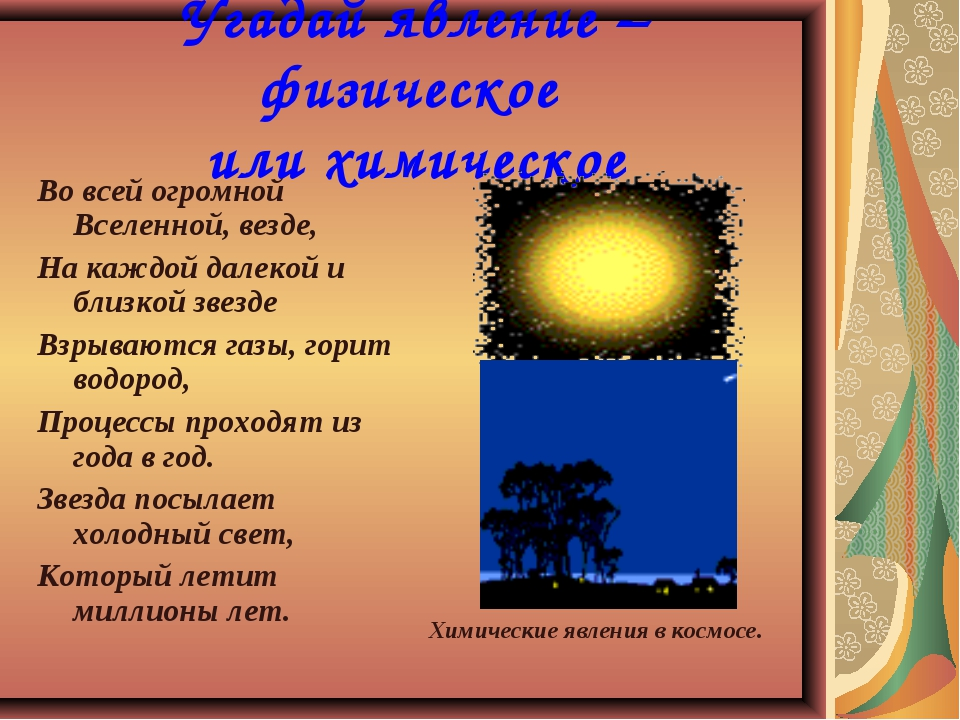 Угадай явление – физическое или химическое Во всей огромной Вселенной, везде,...