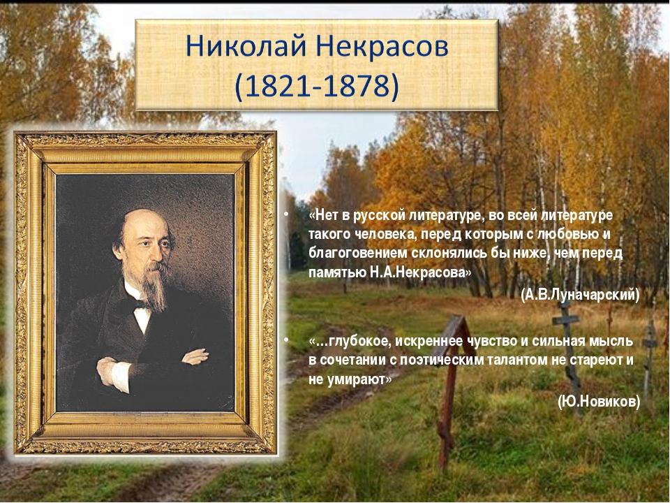 «Нет в русской литературе, во всей литературе такого человека, перед которым...