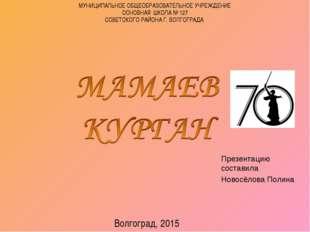 Презентацию составила Новосёлова Полина Волгоград, 2015 МУНИЦИПАЛЬНОЕ ОБЩЕОБР