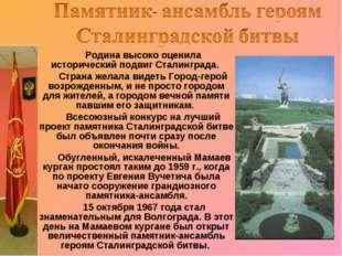 Родина высоко оценила исторический подвиг Сталинграда. Страна желала видеть