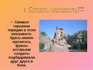 Символ героизма передан в этом монументе. Здесь можно прочитать фразы которым