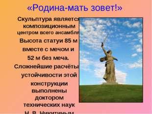 «Родина-мать зовет!» Скульптура является композиционным центром всего ансамб