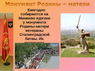 Ежегодно собираются на Мамаево кургане у монумента Родины-матери ветераны Ста