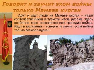 Идут и идут люди на Мамаев курган – наши соотечественники и туристы из-за руб