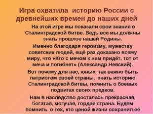 Игра охватила историю России с древнейших времен до наших дней На этой игре м