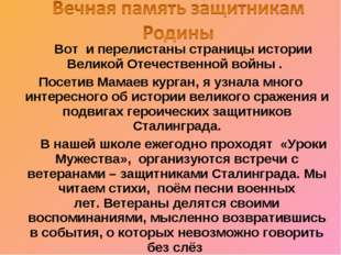 Вот и перелистаны страницы истории Великой Отечественной войны . Посетив Мам