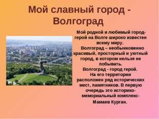 Мой славный город - Волгоград Мой родной и любимый город-герой на Волге широк