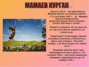 Высота 102,0 – так именовался Мамаев курган на штабных картах. С 13 сентября