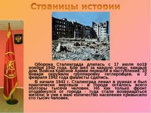 Оборона Сталинграда длилась с 17 июля по19 ноября 1942 года. Бой шел за кажду
