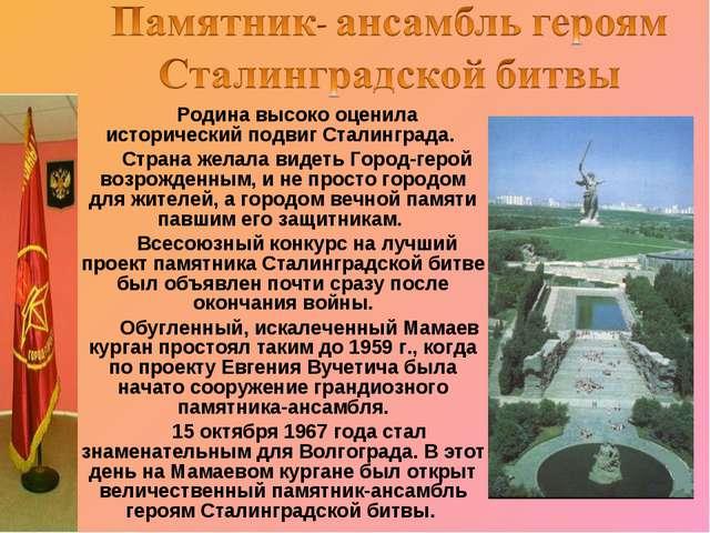 Родина высоко оценила исторический подвиг Сталинграда. Страна желала видеть...
