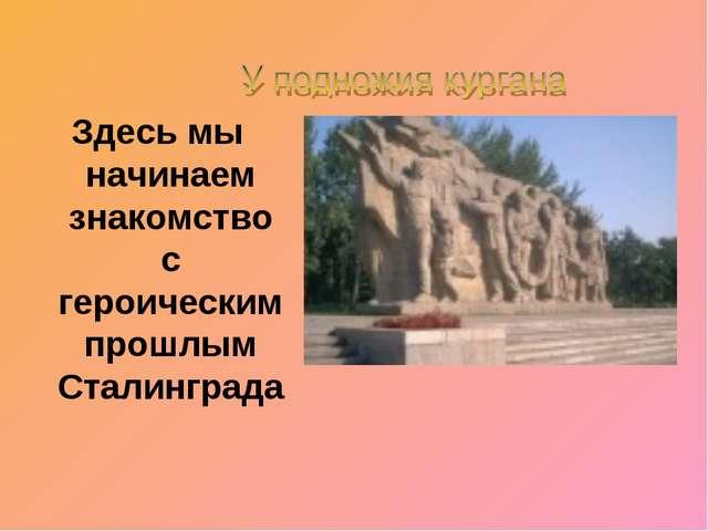 Здесь мы начинаем знакомство с героическим прошлым Сталинграда