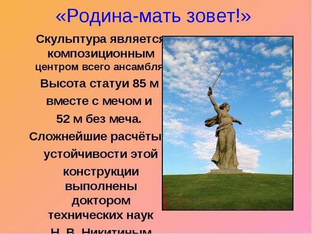 «Родина-мать зовет!» Скульптура является композиционным центром всего ансамб...