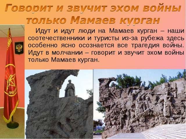 Идут и идут люди на Мамаев курган – наши соотечественники и туристы из-за руб...