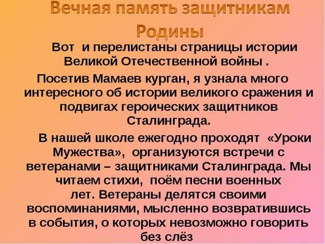 Вот и перелистаны страницы истории Великой Отечественной войны . Посетив Мам...