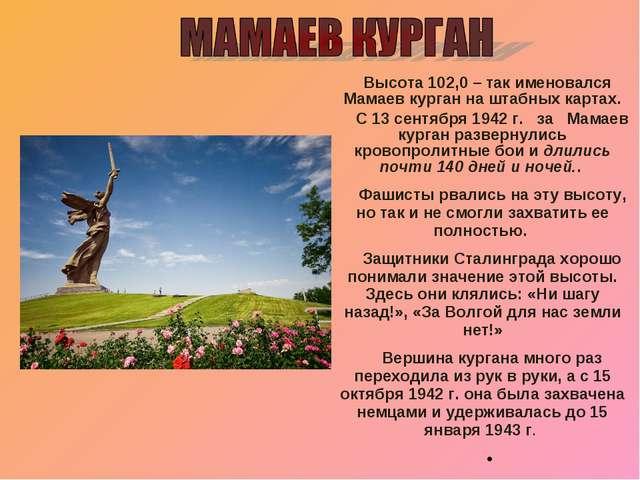 Высота 102,0 – так именовался Мамаев курган на штабных картах. С 13 сентября...