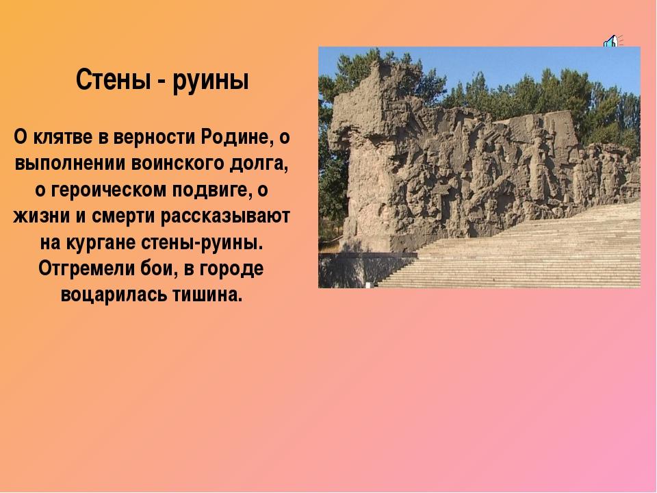 О клятве в верности Родине, о выполнении воинского долга, о героическом подв...