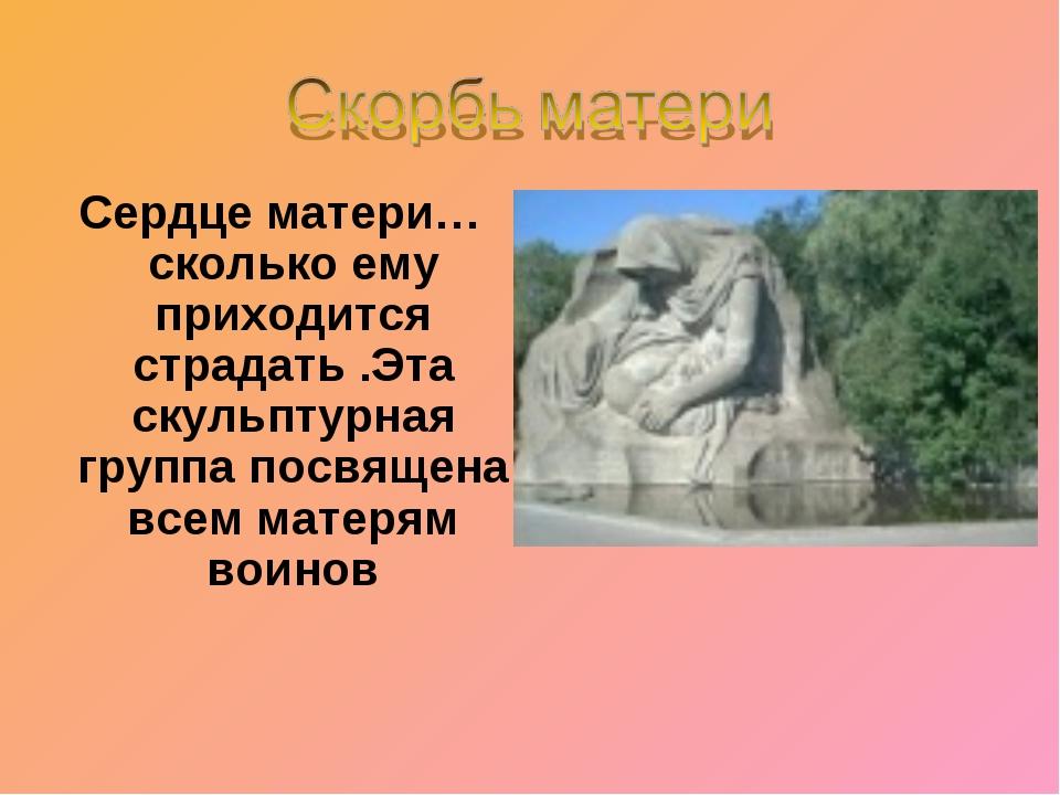 Сердце матери…сколько ему приходится страдать .Эта скульптурная группа посвя...