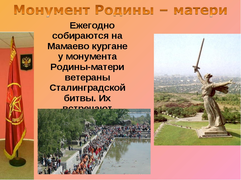 Ежегодно собираются на Мамаево кургане у монумента Родины-матери ветераны Ста...