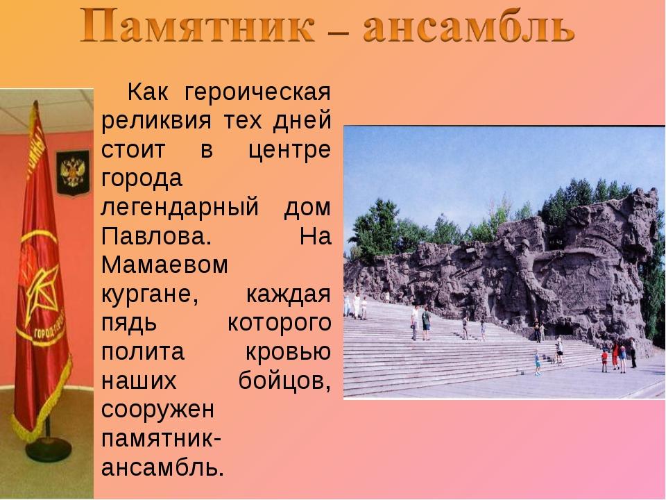 Как героическая реликвия тех дней стоит в центре города легендарный дом Павло...