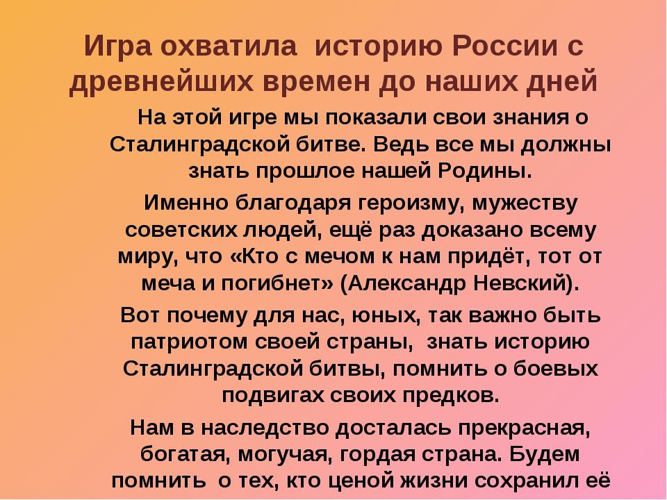 Игра охватила историю России с древнейших времен до наших дней На этой игре м...