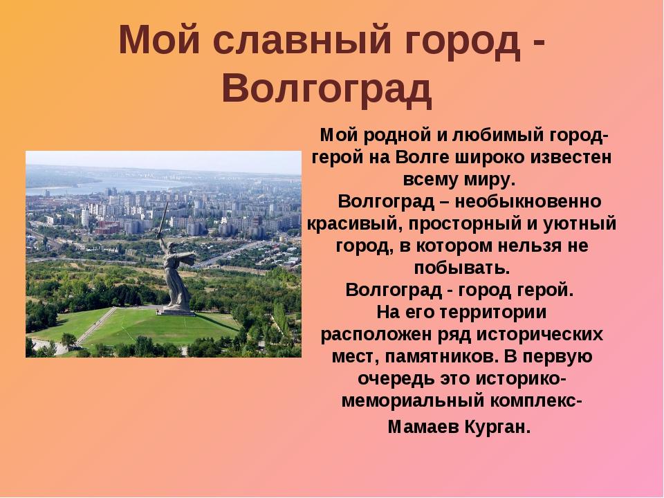 Мой славный город - Волгоград Мой родной и любимый город-герой на Волге широк...