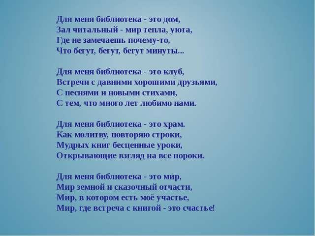 Стих Для Знакомства С Залом