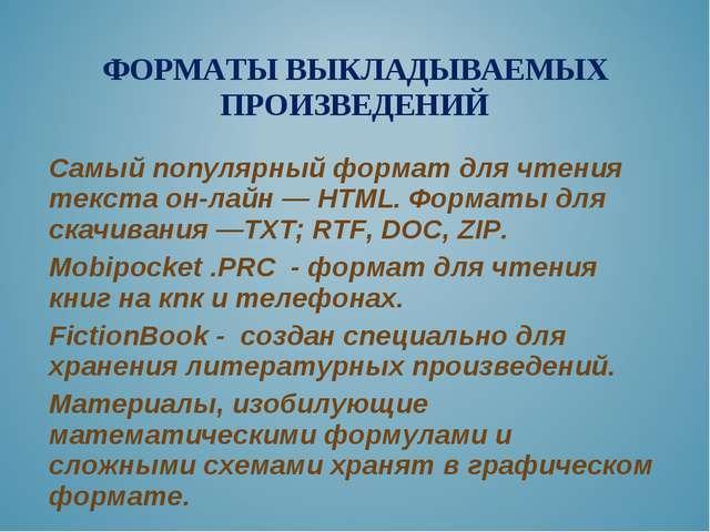 ФОРМАТЫ ВЫКЛАДЫВАЕМЫХ ПРОИЗВЕДЕНИЙ Самый популярный формат для чтения текста...