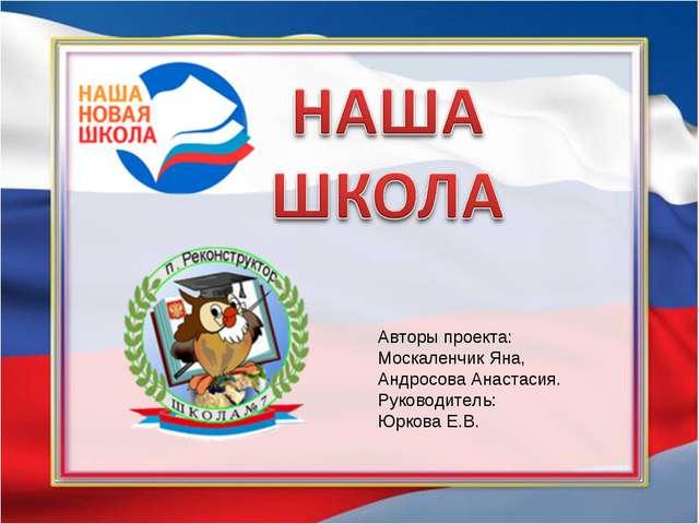 Авторы проекта: Москаленчик Яна, Андросова Анастасия. Руководитель: Юркова Е.В.